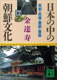日本の中の朝鮮文化(10)