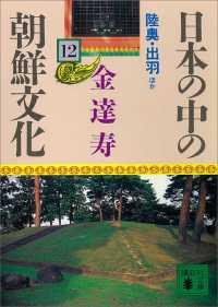 日本の中の朝鮮文化(12)