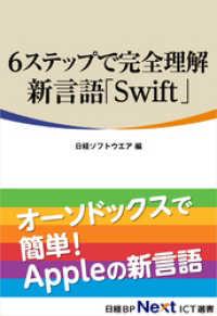6ステップで完全理解 新言語「Swift」(日経BP Next ICT選書)