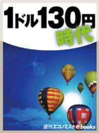 紀伊國屋書店BookWebで買える「1ドル130円時代」の画像です。価格は216円になります。