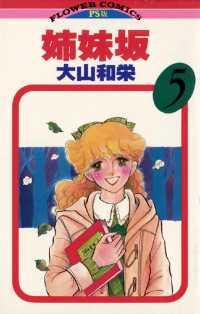 姉妹坂(5)