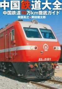 中国鉄道大全 中国鉄道10万km徹底ガイド