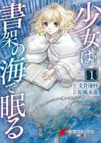 少女は書架の海で眠る(1)