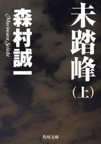 未踏峰(上)