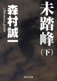 未踏峰(下)