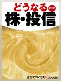 紀伊國屋書店BookWebで買える「どうなる株・投信2015」の画像です。価格は216円になります。