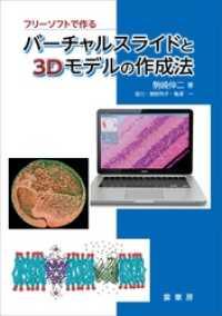 フリーソフトで作る バーチャルスライドと3Dモデルの作成法【カラー版】