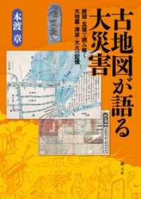 古地図が語る大災害 絵図・瓦版で読み解く大地震・津波・大火の記憶