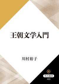 王朝文学入門
