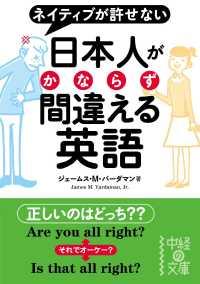日本人がかならず間違える英語