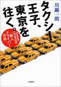 タクシー王子、東京を往く。 日本交通・三代目若社長「新人ドライバー日誌」