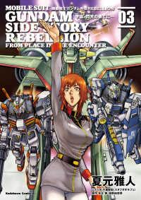 機動戦士ガンダム外伝REBELLION 宇宙、閃光の果てに…(3)