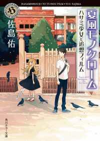 夏風モノクローム ハサミ少女と追想フィルム
