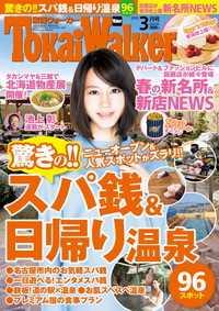 紀伊國屋書店BookWebで買える「TokaiWalker東海ウォーカー 2015 3月号」の画像です。価格は399円になります。