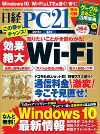 紀伊國屋書店BookWebで買える「日経PC21 2015年 04月号」の画像です。価格は669円になります。