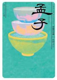 孟子 ビギナーズ・クラシックス 中国の古典
