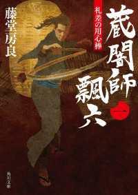 札差の用心棒 蔵闇師 飄六(一)
