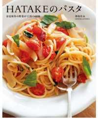 あさり 菜の花 トマト パスタの画像