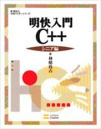 明快入門 C++ シニア編