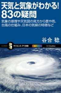 天気と気象がわかる!83の疑問 気象の原理や天気図の見方から雲や雨、台風の仕組み、日本の気候の特徴など