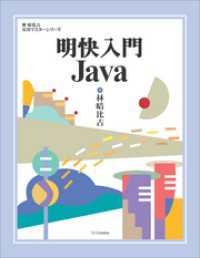 明快入門 Java