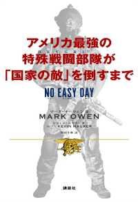 アメリカ最強の特殊戦闘部隊が「国家の敵」を倒すまで NO EASY DAY