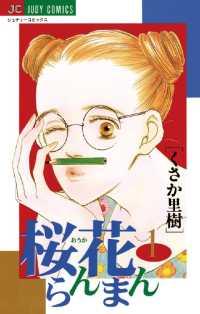 紀伊國屋書店BookWebで買える「桜花らんまん(1)」の画像です。価格は453円になります。