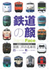 鉄道の顔 国鉄・JRの名車両