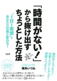 紀伊國屋書店BookWebで買える「「時間がない!」から抜け出すちょっとした方法」の画像です。価格は1,276円になります。