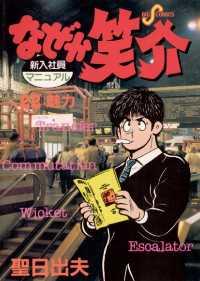 紀伊國屋書店BookWebで買える「なぜか笑介(しょうすけ)(22)」の画像です。価格は594円になります。