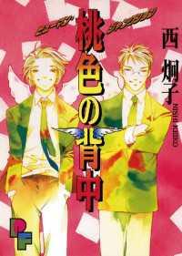 紀伊國屋書店BookWebで買える「桃色の背中」の画像です。価格は432円になります。