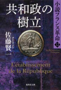 共和政の樹立 小説フランス革命12