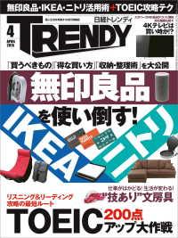 紀伊國屋書店BookWebで買える「日経トレンディ 2015年 04月号」の画像です。価格は589円になります。