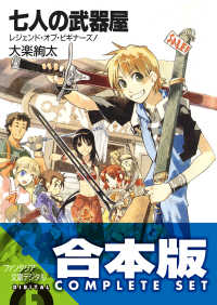 【合本版】七人の武器屋 全9巻
