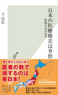 日本の医療格差は9倍