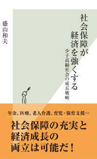 社会保障が経済を強くする~少子高齢社会の成長戦略~