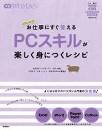 お仕事にすぐ使える PCスキルが楽しく身につくレシピ これ1冊でExcel・Word・Powerpoint・Outlookがわかる