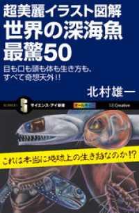 超美麗イラスト図解 世界の深海魚 最驚50 目も口も頭も体も生き方も、すべて奇想天外!!
