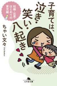 子育ては、泣き・笑い・八起き 妊娠・出産・はじめての育児編
