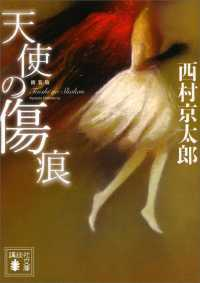 (2) 新装版 天使の傷痕