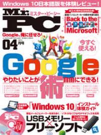 紀伊國屋書店BookWebで買える「Mr.PC (ミスターピーシー 2015年 4月号」の画像です。価格は648円になります。