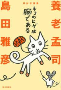 ネコのヒゲは脳である 解剖学講義