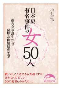 紀伊國屋書店BookWebで買える「日本史有名事件の女50人」の画像です。価格は720円になります。