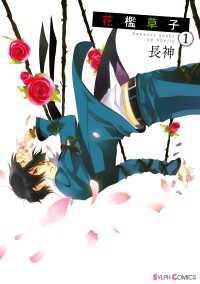 花檻草子(1)
