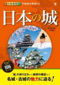 紀伊國屋書店BookWebで買える「オールカラーでわかりやすい! 日本の城」の画像です。価格は723円になります。