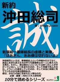 ビジネスジャーナル 沖田