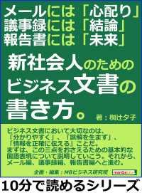 f1149fe33792 新社会人のためのビジネス文書の書き方。 / 椥辻夕子/MBビジネス研究班 ...