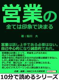 紀伊國屋書店BookWebで買える「営業の全ては印象で決まる。」の画像です。価格は322円になります。