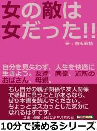 紀伊國屋書店BookWebで買える「女の敵は女だった!!自分を見失わず、人生を快適に生きよう。」の画像です。価格は322円になります。