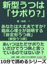 紀伊國屋書店BookWebで買える「新型うつは「サボり?」。あなたは大丈夫ですか?」の画像です。価格は322円になります。